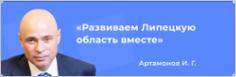 Артамонов И.Г.