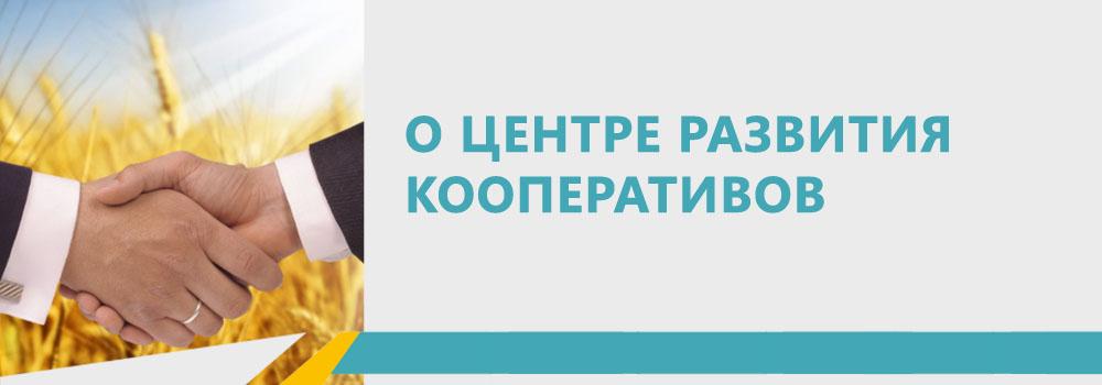 О ЦЕНТРЕ РАЗВИТИЯ кооперативов