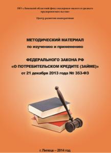 Методический материал по изучению и применению ФЗ РФ «О потребительском кредите (займе)» от 21.12.2013 г. № 353-ФЗ