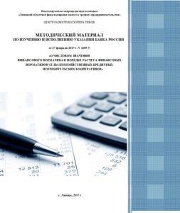 Методический материал по изучению и исполнению Указания Банка России от 27 февраля 2017 г.N 4299-У