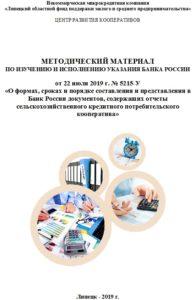 Методический материал по изучению и исполнению указания банка России от 22 июля 2019 г. № 5215-у