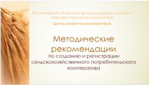 Методические рекомендации по созданию и регистрации сельскохозяйственного потребительского кооператива