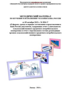 Методический материал по изучению и исполнению Указания Банка России от 09 октября 2015 г. № 3816-У