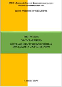 Методические рекомендации «Инструкция по составлению отчета об иностранных клиентах по стандарту ОЭСР (отчет ОФР)