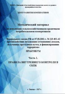 Методический материал по исполнению сельскохозяйственными кредитными потребительскими кооперативами Федерального закона РФ от 07.08.2001 г. № 115-ФЗ, часть 1