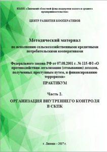 Методический материал по исполнению сельскохозяйственными кредитными потребительскими кооперативами Федерального закона РФ от 07.08.2001 г. № 115-ФЗ, часть 2