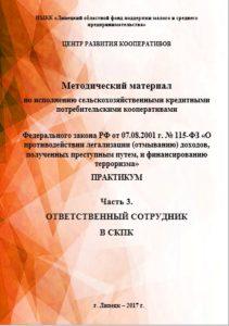 Методический материал по исполнению сельскохозяйственными кредитными потребительскими кооперативами Федерального закона РФ от 07.08.2001 г. № 115-ФЗ, часть 3