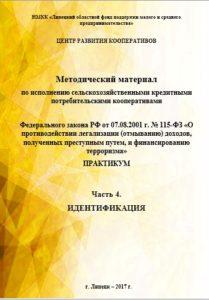 Методический материал по исполнению сельскохозяйственными кредитными потребительскими кооперативами Федерального закона РФ от 07.08.2001 г. № 115-ФЗ, часть 4