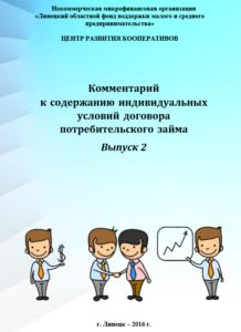 МЕТОДИЧЕСКИЙ МАТЕРИАЛ Комментарий к содержанию индивидуальных условий договора потребительского займа Выпуск 2
