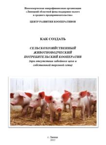 Методический материал «Как создать сельскохозяйственный животноводческий потребительский кооператив»