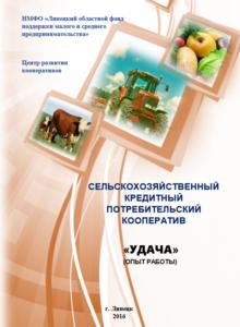 Сельскохозяйственный кредитный потребительский кооператив «Удача»