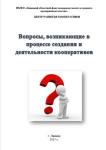 Вопросы, возникающие в процессе создания и деятельности кооперативов
