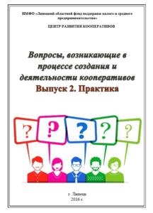 Методический материал «Вопросы, возникающие в процессе создания и деятельности кооперативов»